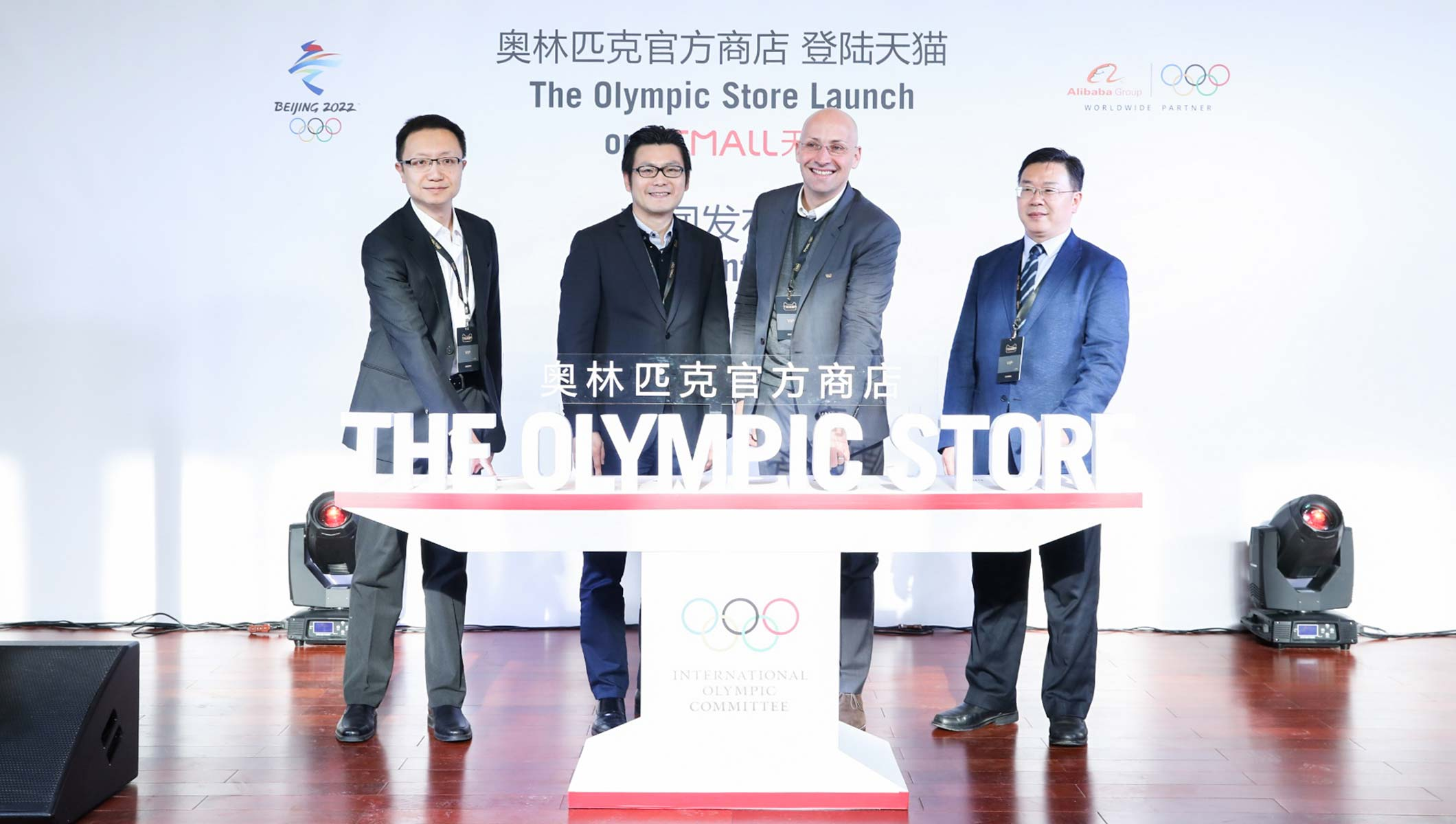International Olympic Committee Launches the First Olympic Store for Chinese Fans with Alibaba Group