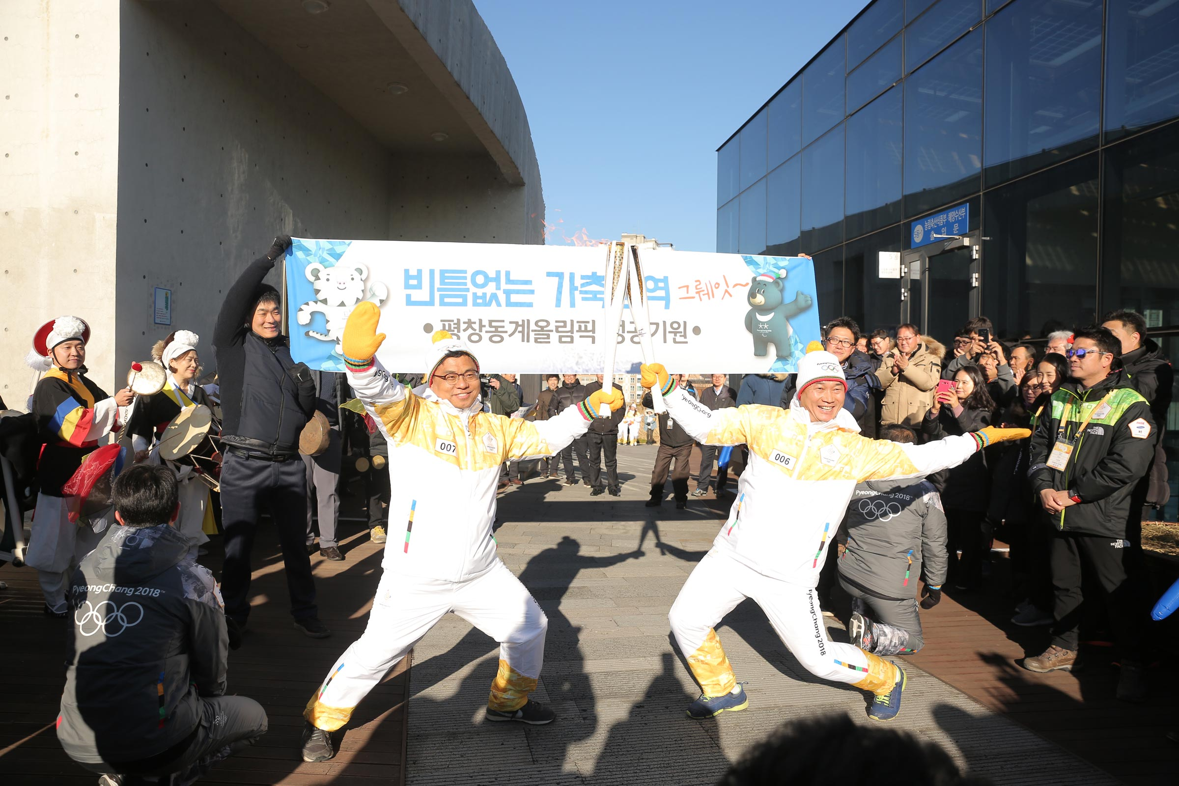 PyeongChang 2018 Olympic Torch Relay - Day 43